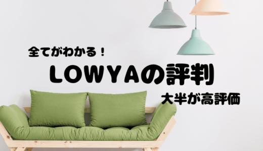 LOWYA(ロウヤ)のソファの評判・口コミは良い?