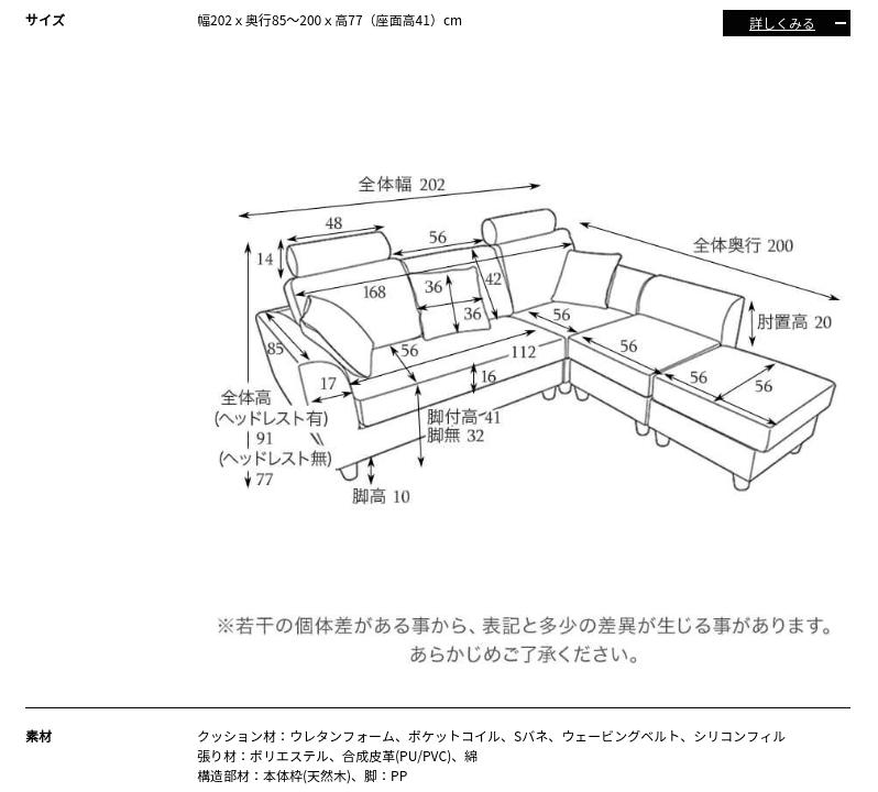 LOWYA(ロウヤ)の家具画像サイズ表