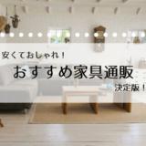 安くておしゃれな家具通販サイト15選