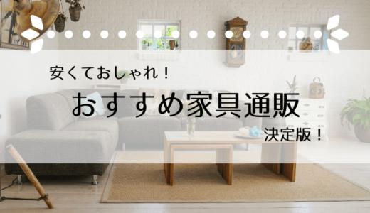 安くておしゃれな家具通販15選!インテリア家具通販サイトの特徴をそれぞれ紹介します。