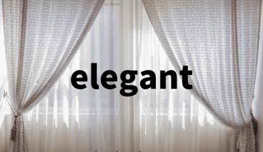 エレガント家具の通販なら輸入家具屋さん.com!ソファの評判と口コミは?輸入家具屋さんは買った家具を預かってくれる良心的なインテリア家具通販サイトです。