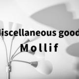モリーフは楽天で買える人気インテリア雑貨