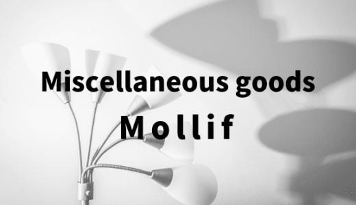 Mollif(モリーフ)はかわいいインテリア雑貨多数!楽天で買えるジョイントマットが人気