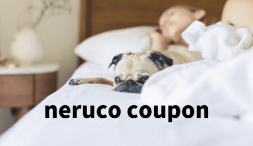 neruco(ネルコ)のクーポン確認方法と使い方