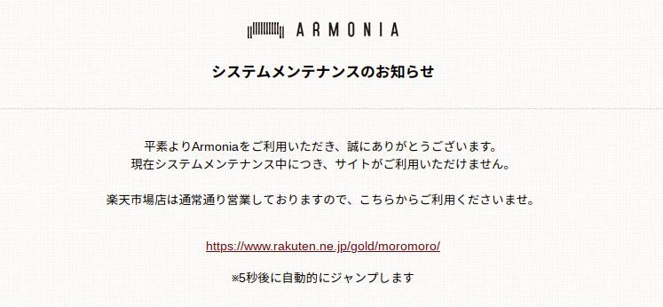 Armoniaのメンテナンス画面