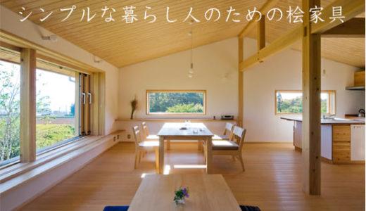 ヒノキクラフトの机や椅子や本棚が人気!ヒノキ無垢材家具の特徴と魅力は?