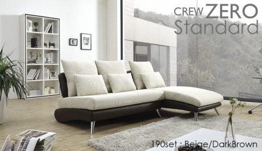 カーサカーサ(CASACASA)の家具の評判と口コミは?ワンランク上のソファ・クルーゼロ!カーサカーサのレビュー評価を紹介します。