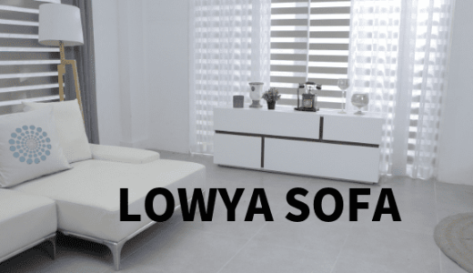 LOWYA(ロウヤ)のソファの5つのメリット!くつろげるカウチソファのメリットを詳しくご紹介します!