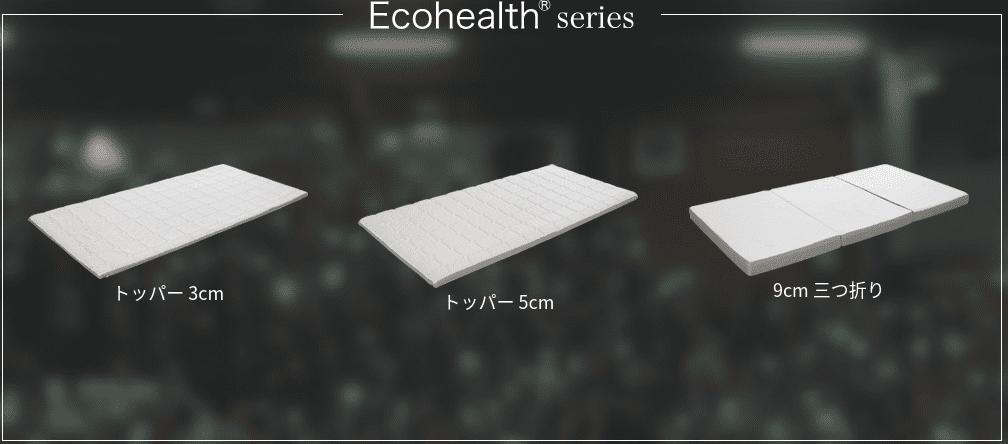 エムリリーのエコヘルスシリーズ
