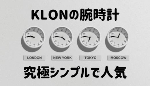 KLON(クローン)腕時計の評判・口コミまとめ!レビューしてみた!