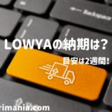 LOWYAの納期・お届き時期は?