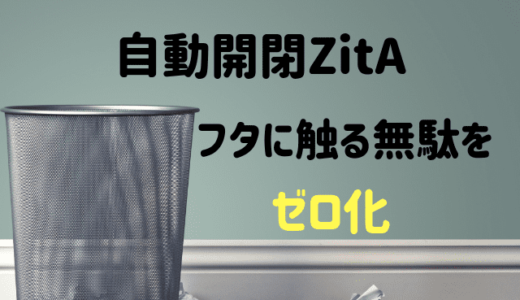 ZitA(ジータ)の口コミまとめ!センサーゴミ箱の使い方!