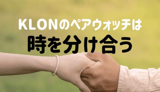 KLON(クローン)のペアウォッチをカップルにおすすめする理由【時を分け合う】