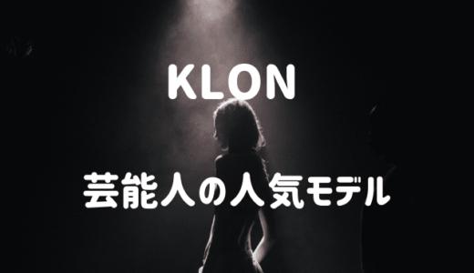 KLON(クローン)芸能人着用モデル一覧!有名芸能人がつけている腕時計や服は?