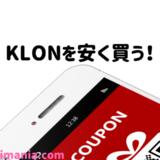 KLONのクーポン・セール情報