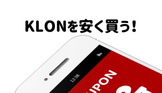 KLON(クローン)のクーポン・セール情報!安く買えるチャンス毎日レベル?