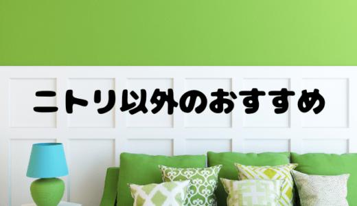 ニトリ以外の家具屋はどこがいい?唯一おすすめできる家具ブランドをご紹介!