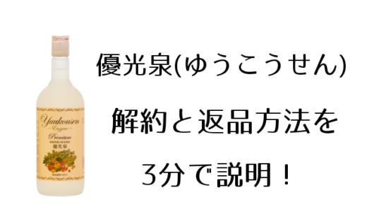 【優光泉(ゆうこうせん)】速攻でわかってしまう解約方法