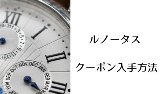 ルノータスのクーポン入手方法と使い方を3分で説明!ルノータスはクーポンを最も簡単に入手できる腕時計?【2019年最新】