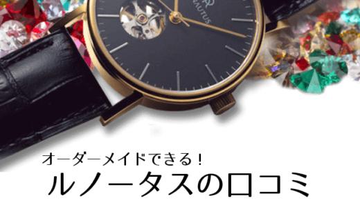 ルノータスの腕時計の口コミは?