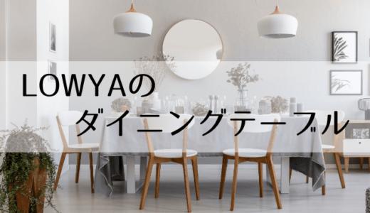 LOWYA(ロウヤ)のダイニングテーブルおすすめ5選!