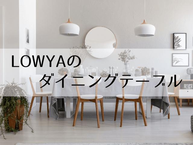 LOWYAのおすすめダイニングテーブル5選