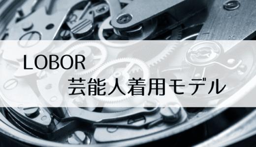LOBOR(ロバー)芸能人着用まとめ!憧れの芸能人と同じ腕時計をつけよう!