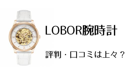 LOBOR(ロバー)腕時計の評判は良い?良い口コミと悪い口コミまとめ!