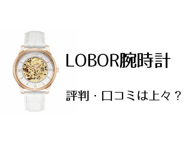 LOBOR腕時計の評判・口コミは?