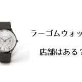 Lagom Watches(ラーゴムウォッチ)に店舗はある?