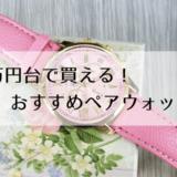 1万円台で買えるおすすめペアウォッチ