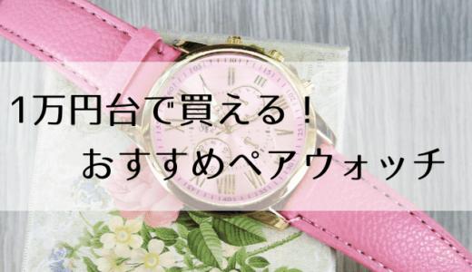 1万円台で買えるおすすめペアウォッチ5選!今話題の腕時計ブランドのみを特集します!