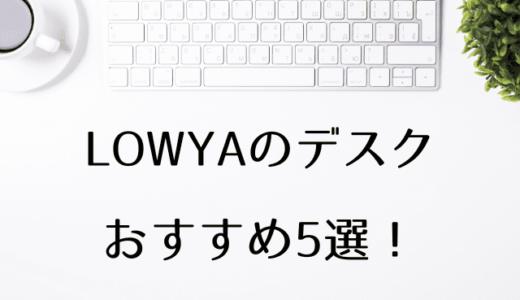LOWYA(ロウヤ)のデスクおすすめ5選!