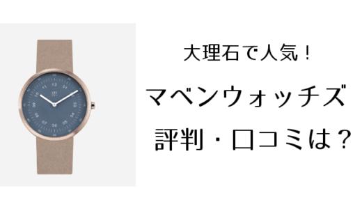 MAVEN WATCHES(マベンウォッチズ)腕時計の評判は?良い口コミ・悪い口コミまとめ!