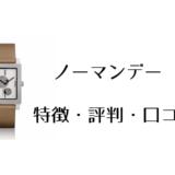 ノーマンデー腕時計の評判・口コミ