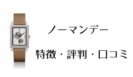 【評判・口コミ】NO MONDAY (ノーマンデー)腕時計をおすすめしたい3つの特徴