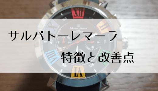 【レビュー】サルバトーレマーラは信用に値する腕時計ブランドだが悪い部分も見せている