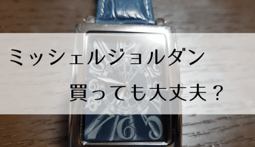 【レビュー】ミッシェルジョルダンの腕時計は評判は?長い期間は無理?