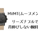 MVMT(ムーブメント)腕時計の特徴