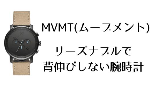 MVMTの評判・口コミが良い3つの理由!デメリットも!