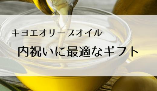 キヨエオリーブオイルのギフトの種類をご紹介!内祝いにおすすめ!【お中元お歳暮にも】