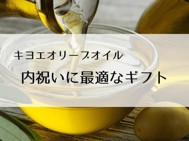 キヨエオリーブオイルの人気ギフト