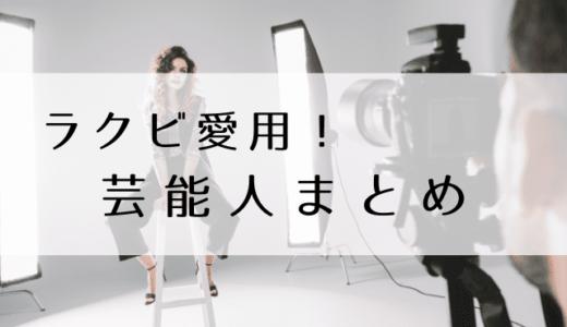 ラクビ芸能人・インスタグラマー愛用者まとめ!