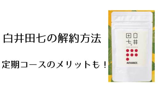 【白井田七】3つの解約方法!メールで解約できる!