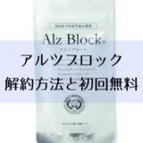 アルツブロック定期コース解約方法と初回無料