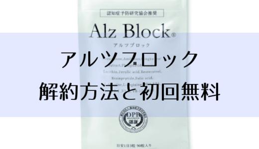 アルツブロックの解約方法!単品購入もできる!