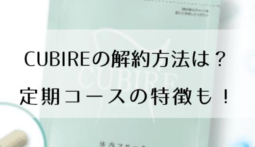 CUBIRE(クビレ)の解約方法をわかりやすく解説!