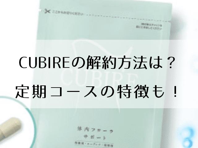 CUBIRE(クビレ)定期コース解約方法は?