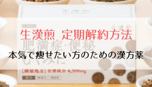 【生漢煎防風通聖散】単純明快な解約方法を1分で!