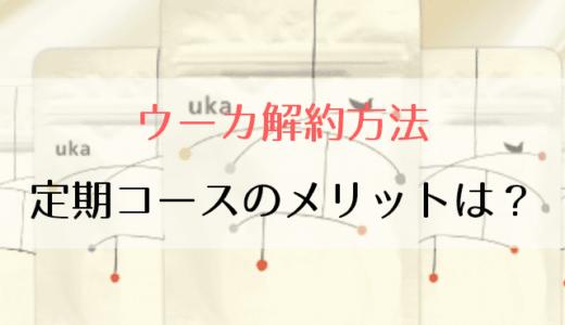 ウーカ(uka)の解約方法をわかりやすく!返品はできる?